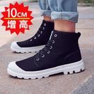 隱形內增高 帆布鞋10cm男士高幫休閒鞋增高運動鞋8cm6cm青年潮鞋子 快速出貨