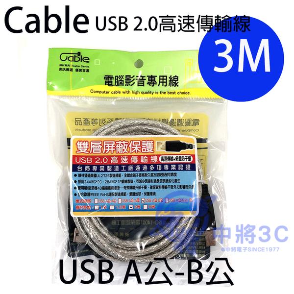 【中將3C】Cable USB 2.0 連接線  A公/B公 3M   .(C-USB-ABPP03)