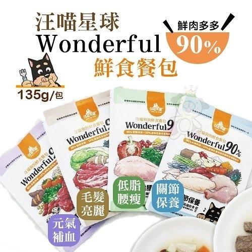 *KING WANG*【12包賣場】 汪喵星球WONDERFUL《90%鮮食餐包 每包135g》四種口味可選 拆封即食