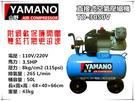 【台北益昌】YAMANO 山野 TD-3050V 3.5HP/50L 空壓機 打氣機 50公升 裝潢噴漆釘槍V型雙缸
