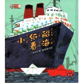 書立得-林良作品集1:小紙船看海(附1CD)