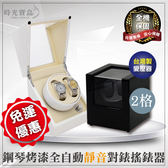 鋼琴烤漆全自動靜音對錶搖錶器 手錶收納盒自動機械手錶轉錶器自動上鍊盒-時光寶盒8201