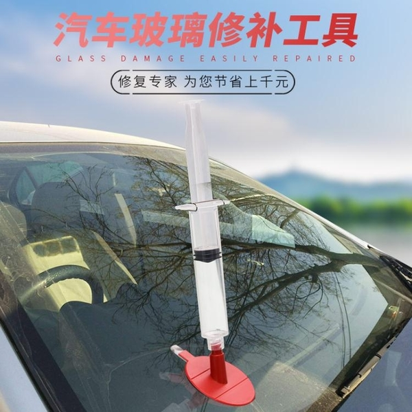 汽車玻璃修復液前擋風裂痕裂紋無痕膠還原劑專用去痕修補裂縫神器 美物 交換禮物