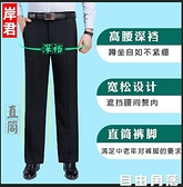 爸爸褲子秋裝加絨加厚款西褲寬鬆中老年人男士休閒褲中年男褲  自由角落