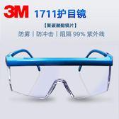 3M護目鏡防打磨飛濺透明勞保防護眼鏡男女騎行防霧防風沙塵防沖擊 范思蓮恩