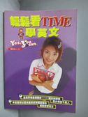 【書寶二手書T9/語言學習_KCZ】輕鬆看TIME學英文_Roy Wu
