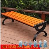 公園椅戶外長椅休閒園林椅子塑木防腐實木長條排椅室外廣場椅子 FF4020【甜心小妮童裝】