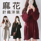 V領麻花毛線連身裙 寬鬆毛衣針織洋裝 3色【KN9004】