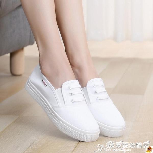 護士鞋 春秋季新款帆布鞋女學生厚底韓版小白鞋懶人老北京工作護士鞋 愛麗絲