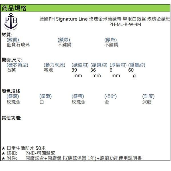 [萬年鐘錶] PAUL HEWITT 德國PH Signature Line 玫瑰金米蘭錶帶 單眼白錶盤 玫瑰金錶框 PH-M1-R-W-4M