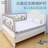 床圍欄寶寶床上防摔加高圍欄安全嬰兒童防掉床護欄邊擋板一面單面【邻家小鎮】