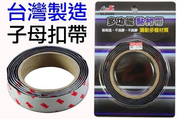 台灣製 SL2580 3M貼膠 多功能 黏扣帶 子母扣帶 耐高溫 不流膠 不脫膠 PE材質 魔鬼氈