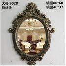 歐式浴室鏡壁掛臥室化妝鏡仿古衛生間鏡(大...