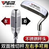 高爾夫球桿 PGM 高爾夫雙面切桿 不銹鋼 高爾夫球桿 挖起桿 雙面推桿YTL 免運