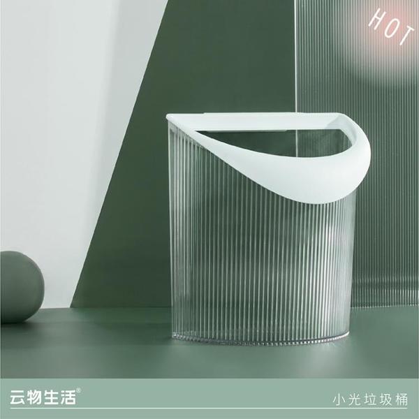 云物生活小光垃圾桶掛壁式輕奢廚房垃圾創意干濕分離家用高顏值 「韓美e站」