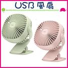 USB風扇 BS 夾式風扇 360度電扇 三段風力 迷你風扇 夜燈電風扇 便攜式 桌面風扇 娃娃車