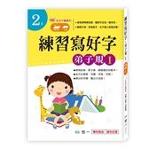 (二手書)練習寫好字‧弟子規I