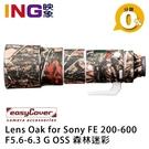 【24期0利率】easyCover 鏡頭保護套 Sony FE 200-600 F5.6-6.3 G OSS 森林迷彩 砲衣 Lens Oak