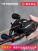 【全套】KastKing路亞竿套裝全套遠投槍柄水滴輪超硬碳素桿拋竿海竿釣魚竿 【全館免運】