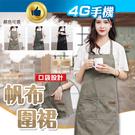 日式簡約時尚帆布工作圍裙 耐洗帆布 烘焙...