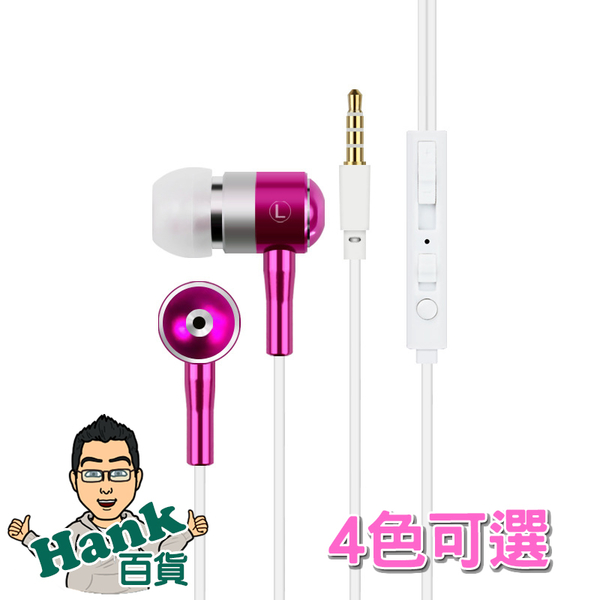★7-11限今日299免運★萬能金屬手機耳機 耳塞式 立體聲 喇叭 戶外 手機 MP3【C0070】