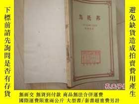 二手書博民逛書店罕見烏托邦(館藏)Y5435 (英)托馬斯.莫爾 商務 出版19