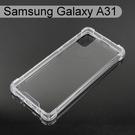 四角強化透明防摔殼 Samsung Galaxy A31 (6.4吋)