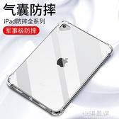 2019新款iPad Air3保護套10.2透明2018蘋果mini5平板2020硅膠pro11『小淇嚴選』