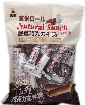 黑熊五糧巧克力玄米捲(420g)*1包【合迷雅好物超級商城】