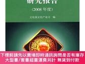 簡體書-十日到貨 R3YY【國家文化產業課題研究報告(2008年度)】 9787811127799 雲南大學出版社