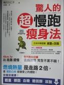 【書寶二手書T6/體育_OIX】驚人的超慢跑運動法_梅方久仁子
