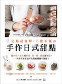 定格超圖解,不甜不膩の 手作日式甜點 :日本頂尖和果子專家教你,從內餡、選皮到練..