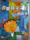 【書寶二手書T8/少年童書_ZDJ】改變孩子一生的故事1_胡元熙
