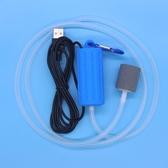 水族超靜音全新微型小型氣機魚缸USB增氧泵充電寶釣魚車載便攜 生活樂事館NMS