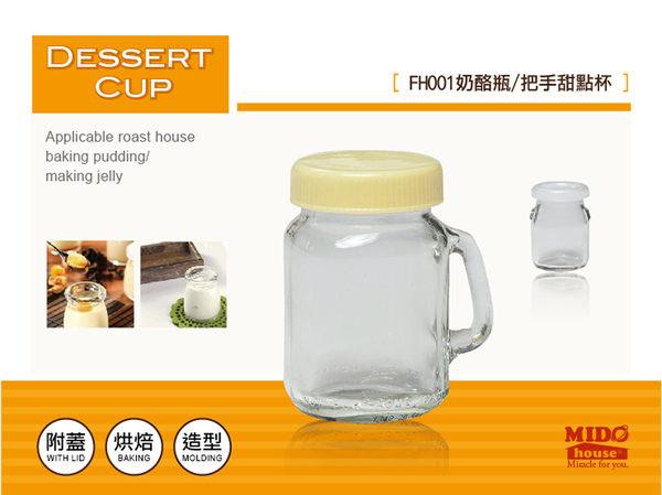 FH001-把手玻璃奶酪瓶/甜點杯/布丁杯/保羅瓶(含蓋)-120cc《Mstore》