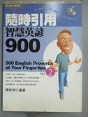【書寶二手書T3/語言學習_GVX】隨時引用智慧英諺900(2)_陳世琪
