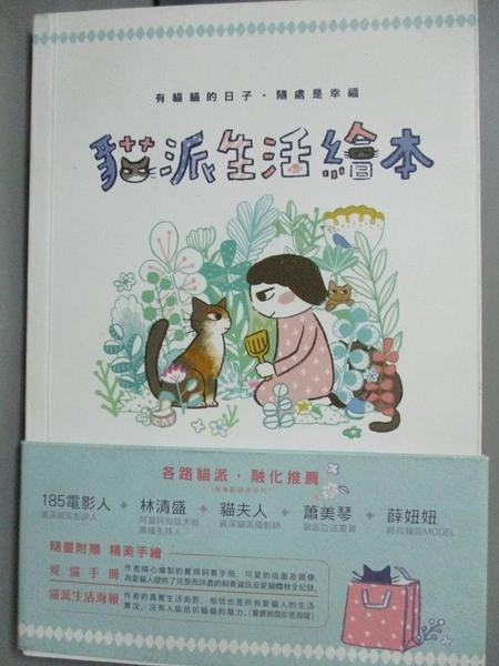 【書寶二手書T9/寵物_JOI】貓派生活繪本_SOON,  莘苡慕