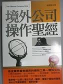 【書寶二手書T2/基金_IHI】境外公司操作聖經_張淵智