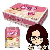 三多補体康®低蛋白營養配方(24罐/箱) ◆醫妝世家◆現貨供應