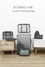 【旅行包七件組】韓系旅遊出差收納袋 綁帶透視行李收納包 鞋袋 衣物束口袋 盥洗包 3C整理袋