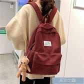 雙肩包 書包女風 韓版高中大學生簡約森繫百搭燈芯雙肩包大容量背包 快速出貨
