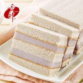 【香帥蛋糕】團購任選專區|雙層芋泥蛋糕 700g 六入