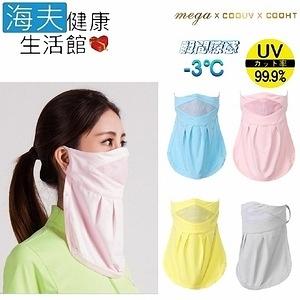 【海夫】MEGA 冰感 防曬 透氣 口罩 4色任選(UV-502)黃色