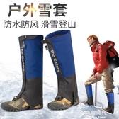 戶外雪套登山滑雪用品徒步防沙鞋套男女兒童防水護腳套腿套 歐韓時代