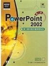 博民逛二手書《PowerPoint 2002 實力養成暨評量解題祕笈, 2/e》