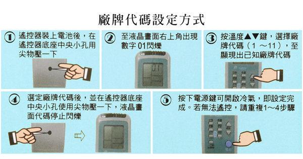 快速到貨★ 台灣一哥 三洋冷氣遙控器 (TM-8206 變頻分離式冷氣都適用)