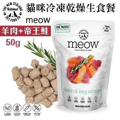 *KING*紐西蘭woof《貓咪冷凍乾燥生食餐- 羊肉+帝王鮭》50g 貓飼料
