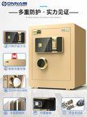 歡慶中華隊保險箱指紋密碼保險櫃家用辦公入墻隱形保險箱小型防盜保管箱45cm床頭櫃LX