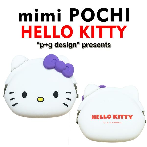日本進口 p+g design mimi POCHI X HELLO KITTY 貓臉造型矽膠零錢包 - 雲朵白
