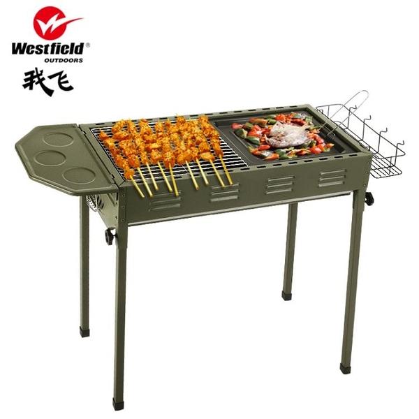 我飛燒烤架戶外5人以上家用燒烤爐木炭烤肉架子野外工具碳烤爐 MKS快速出貨